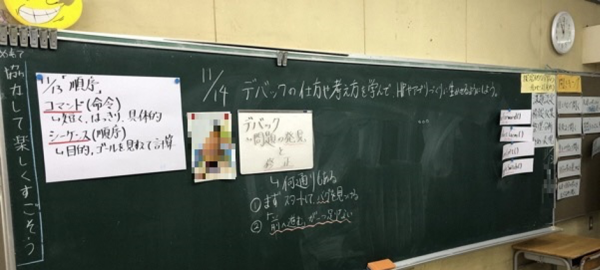 授業の板書
