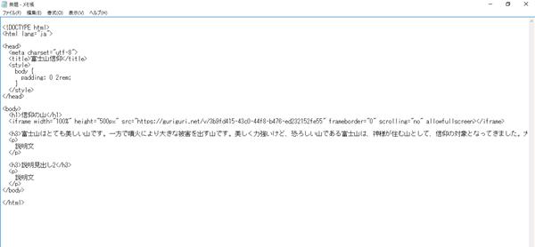 作成中のHTMLテキスト(リンク先のページ)
